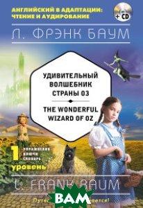 Купить Удивительный волшебник Страны Оз. 1 уровень (+ CD-ROM), ЭКСМО, Баум Лаймен Фрэнк, 978-5-699-93866-7