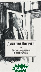 Купить Письма о добром и прекрасном, Альпина Паблишер, Лихачев Д., 978-5-9614-7030-7
