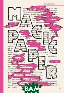 Magic Paper. Книга из необычной бумаги с идеями для креативного рисования