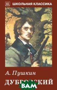 Купить Дубровский, Омега-пресс, Пушкин А.С., 978-5-465-03335-0