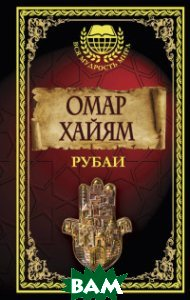 Купить Рубаи (изд. 2012 г. ), ФЕНИКС, Омар Хайям, 978-5-222-18731-9