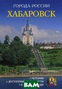 Хабаровск. Энциклопедия