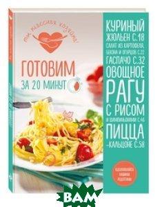 Купить Готовим за 20 минут, ЭКСМО, Сушик Оксана Алексеевна, 978-5-699-89130-6
