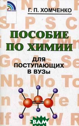 Купить Пособие по химии для поступающих в ВУЗы, Умеренков, Новая волна, Хомченко Г.П., 978-5-7864-0279-8