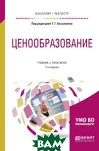 Ценообразование. Учебник и практикум для бакалавриата и магистратуры