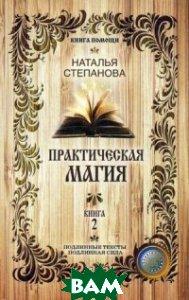 Купить Практическая магия. Книга 2, РИПОЛ КЛАССИК, Степанова Наталья Ивановна, 978-5-386-10059-9