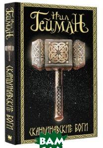 Купить Скандинавские боги, АСТ, Гейман Нил, 978-5-17-100906-9