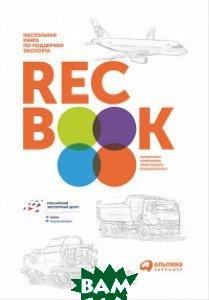Купить RECBOOK. Настольная книга по поддержке экспорта, Альпина Паблишер, Иванченко В., 978-5-9614-6360-6