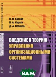 Купить Введение в теорию управления организационными системами, URSS, Бурков В.Н., 978-5-397-06018-9