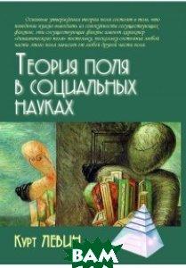 Купить Теория поля в социальных науках, АКАДЕМИЧЕСКИЙ ПРОЕКТ, Левин Курт, 978-5-8291-2323-9