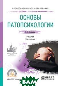 Основы патопсихологии. Учебник для СПО