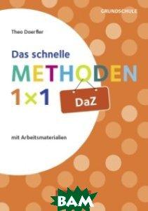 Купить Das schnelle Methoden 1x1, Cornelsen, 978-3-589-15910-9