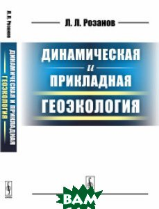 Купить Динамическая и прикладная геоэкология, URSS, Розанов Л.Л., 978-5-9710-5826-7