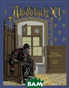 Купить Людовик XI, Вита Нова, Монторгей Жорж, 978-5-93898-596-4