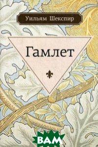 Купить Гамлет, принц датский. Трагедия, Пальмира, Уильям Шекспир, 978-5-521-00310-5