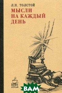 Купить Мысли на каждый день, РИПОЛ КЛАССИК, Толстой Лев Николаевич, 978-5-386-10058-2