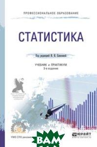 Купить Статистика. Учебник и практикум для СПО, ЮРАЙТ, Елисеева И.И., 978-5-534-04660-1