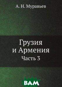 Купить Грузия и Армения, ЁЁ Медиа, А. Н. Муравьев, 978-5-519-51106-3