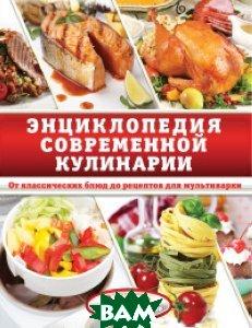 Купить Энциклопедия современной кулинарии. От классических блюд до рецептов для мультиварки, АСТ, 978-5-17-103002-5