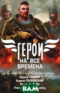 Купить Герои на все времена, АСТ, Сапковский А., 978-5-17-101213-7