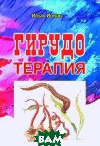 Купить Гирудотерапия, Профит Стайл, Ионов Илья, 5-98857-382-7