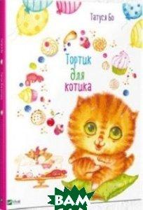 Купить Тортик для котика(укр), Виват, Татуся Бо, 978-617-690-944-6