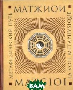 Купить Метафизический путь, Владимир Даль, Матжиои, 978-5-93615-136-1