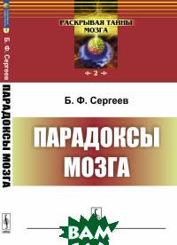 Купить Парадоксы мозга. Выпуск 2, URSS, Сергеев Б.Ф., 978-5-397-05986-2