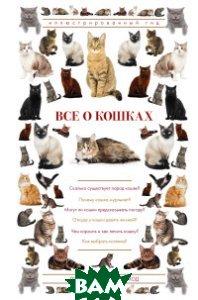 Купить Все о кошках. Иллюстрированный гид, АСТ, Непомнящий Николай Николаевич, 978-5-17-099824-1