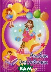 Купить Альбом для девочек, ПОПУРРИ, 978-985-15-3292-2