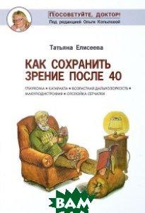 Купить Как сохранить зрение после 40, Метафора, Елисеева Т., 978-5-85407-139-0