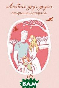 Купить Открытки-раскраски Любите друг друга, Никея, 978-5-91761-756-5