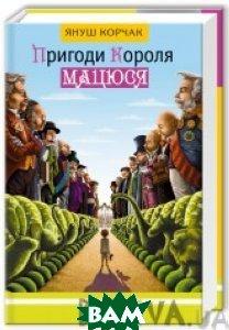 Купить Пригоди короля Мацюся. Януш Корчак, А-БА-БА-ГА-ЛА-МА-ГА, 978-617-585-010-7