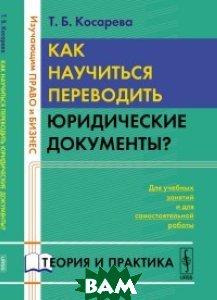 Купить Как научиться переводить юридические документы?, URSS, Косарева Т.Б., 978-5-9710-1992-3