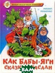Купить Как Бабы-Яги сказку спасали, Самовар, Мокиенко Михаил, 978-5-9781-1084-5