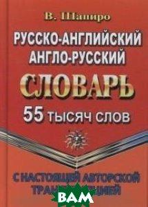 Купить Русско-английский, англо-русский словарь с настоящей авторской транскрипцией. 55 000 слов, Юнвес/ЛадКом/Стандарт, Шапиро В., 978-5-906710-46-8