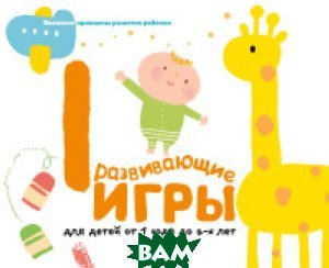 Купить Gakken. Развивающие игры для детей от 1 года до 2-х лет, ЭКСМО, Талалаева Елена Владимировна, 978-5-699-82659-9