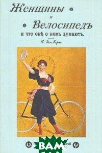 Купить Женщины и велосипед и что они о нем думают, Секачев В., де Лори С., 978-5-4481-0044-4