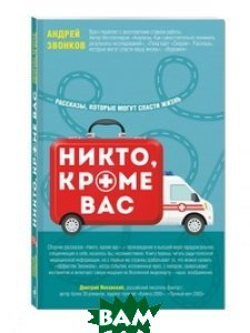 Купить Никто, кроме вас. Рассказы, которые могут спасти жизнь, ЭКСМО, Звонков Андрей Леонидович, 978-5-699-94161-2