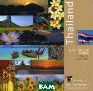Купить Таиланд - страна улыбок. Фотоальбом на русском и английском языках, IngramSpark, 978-0-9982402-1-3