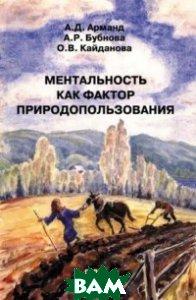 Купить Ментальность как фактор природопользования, ГЕОС, Арманд А.Д., 978-5-89118-630-9