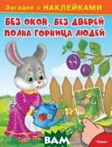 Купить Загадки с наклейками. Без окон, без дверей полна горница людей, Омега-пресс, 978-5-465-03370-1