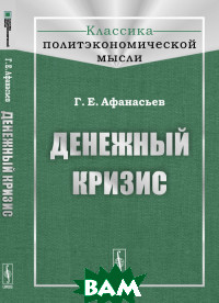 Купить Денежный кризис, URSS, Афанасьев Г.Е., 978-5-9710-6258-5
