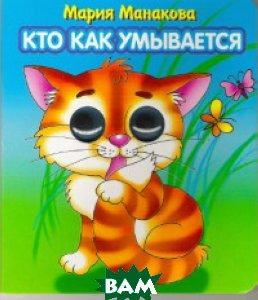 Купить Кто как умывается. Книжка-глазки, ЛИТУР, Манакова М., 978-5-9780-0994-1