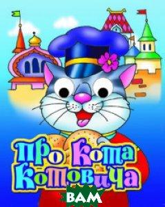 Купить Про кота Котовича. Книжка-глазки, ЛИТУР, Манакова М., 978-5-9780-0995-8