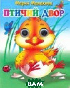 Купить Птичий двор. Книжка-глазки, ЛИТУР, Манакова М., 978-5-9780-0996-5