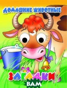 Купить Домашние животные. Книжка-глазки, ЛИТУР, 978-5-9780-0989-7