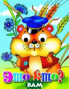 Купить Это кто? Книжка-глазки, ЛИТУР, Манакова М., 978-5-9780-0993-4