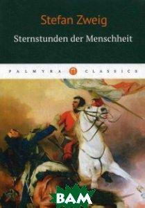 Купить Звездные часы человечества, Пальмира, Zweig Stefan, 978-5-521-00539-0