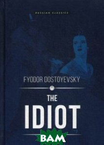 Идиот (изд. 2017 г. )